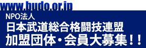 日本武道総合格闘技連盟 加盟団体、会員大募集