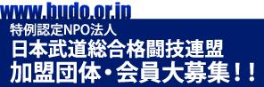 認定NPO法人仮認定につき日本武道総合格闘技連盟 加盟団体、会員大募集