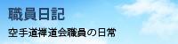 空手道禅道会 職員日記