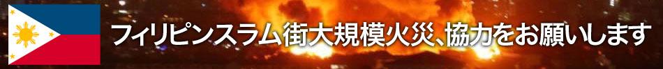 フィリピンスラム街大規模火災、協力をお願いします
