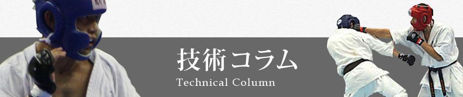 技術コラム