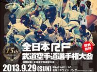 15周年 全日本RF武道空手道選手権大会