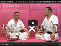 小沢先生と西川道場長の対談動画