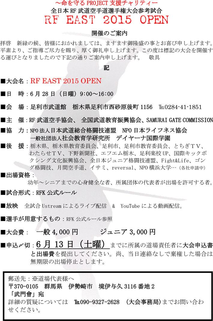 2015年6月28日 RF EAST 2015 OPEN 大会概要