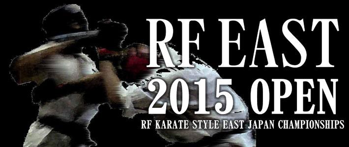 2015年6月28日 RF EAST 2015 OPEN