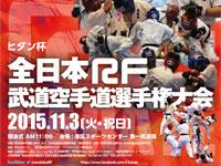 全日本RF武道空手道選手権大会2015