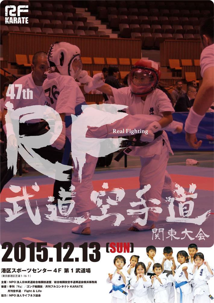 2015年12月13日 第47期RF武道空手道関東大会