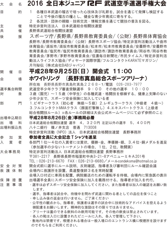 2016年9月25日 全日本ジュニアRF武道空手道選手権大会2016 大会概要
