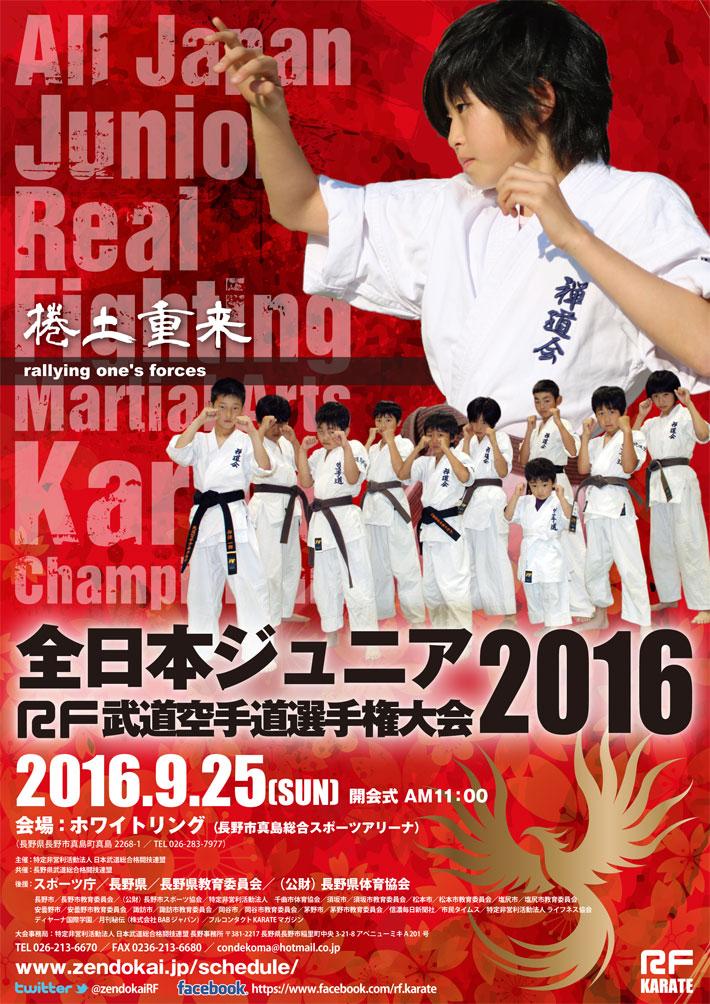 2016年9月25日 全日本ジュニアRF武道空手道選手権大会2016