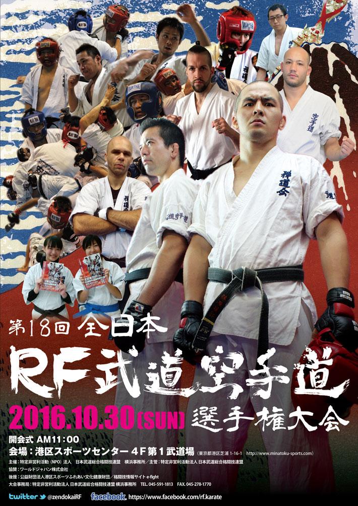 2016年10月30日 第18回全日本RF武道空手道選手権大会