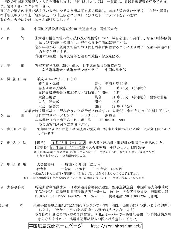 2016年12月11日 中国地区昇段昇級審査会・RF空手道中国地区大会実施要項