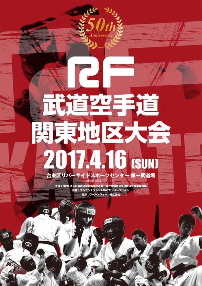 2017年4月16日 第50期RF空手道関東地区大会