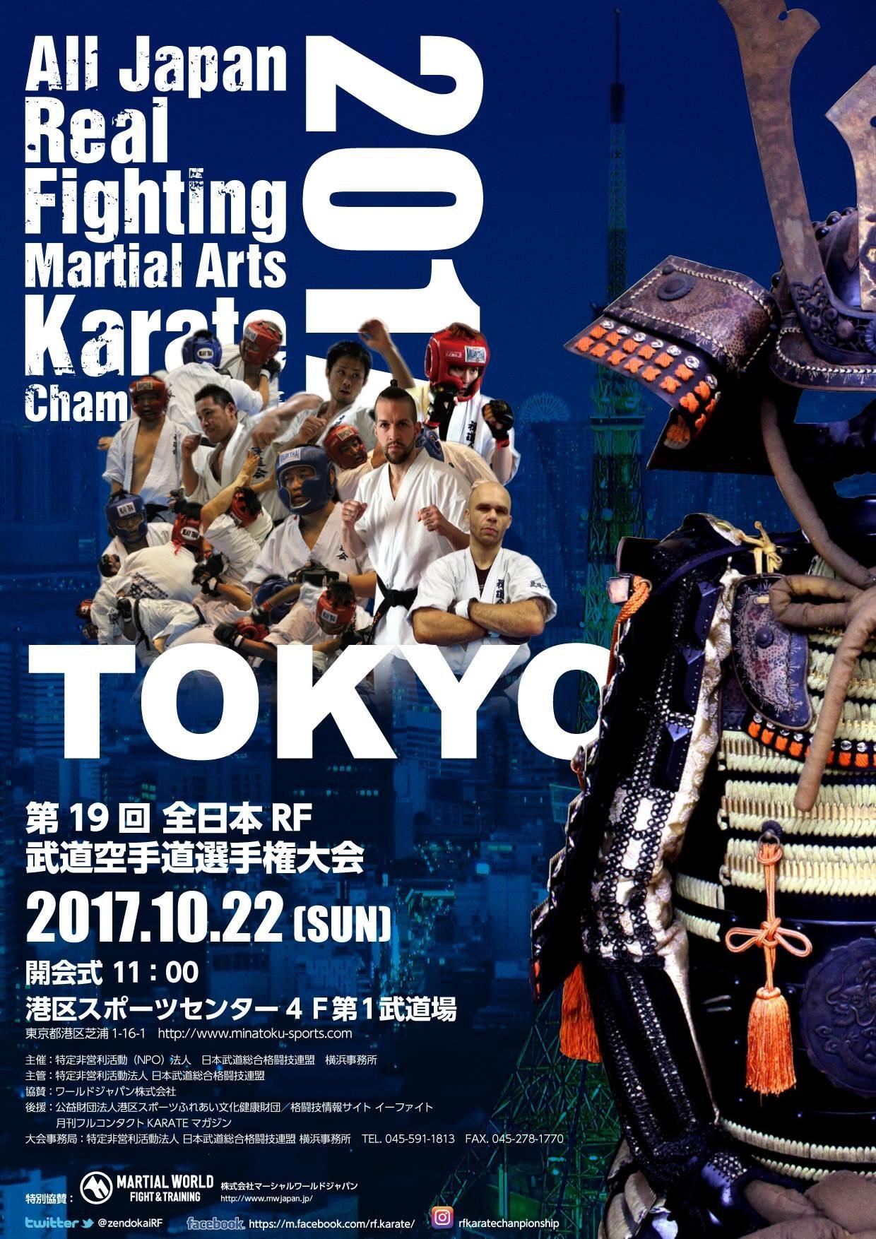 2017年10月22日 第19回 全日本RF武道空手道選手権大会