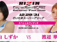 禅道会横浜支部所属の杉山しずか選手RIZINへ!