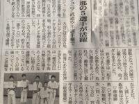 上伊那、下伊那選手が地元新聞紙に掲載!!