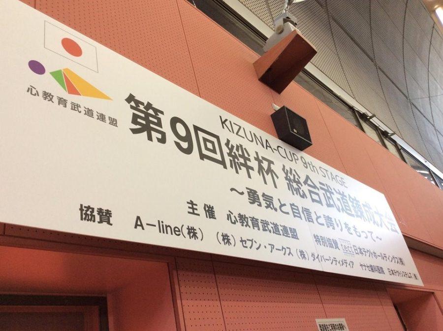 第9回絆杯 総合武道錬成大会