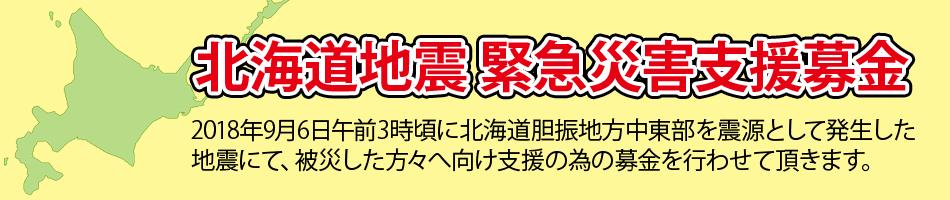 北海道地震 緊急災害支援募金