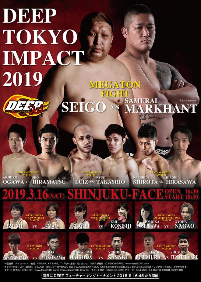 3/16 開催のDEEP TOKYO IMPACT