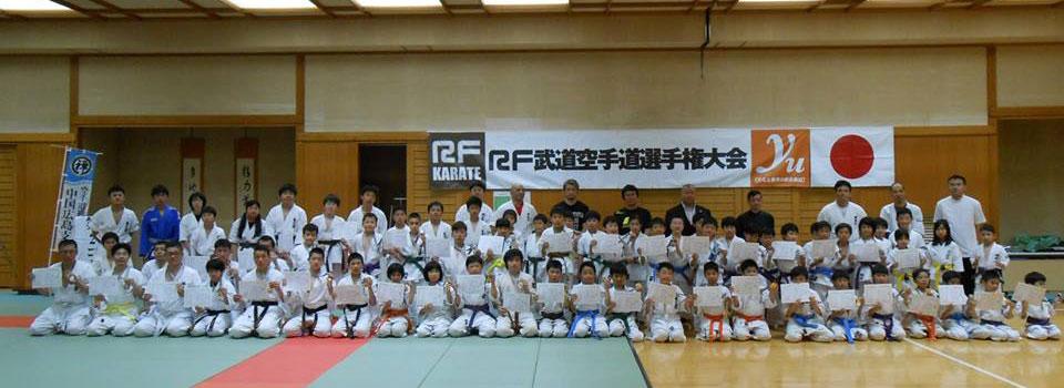4/21(日)RF武道空手道中国地区大会
