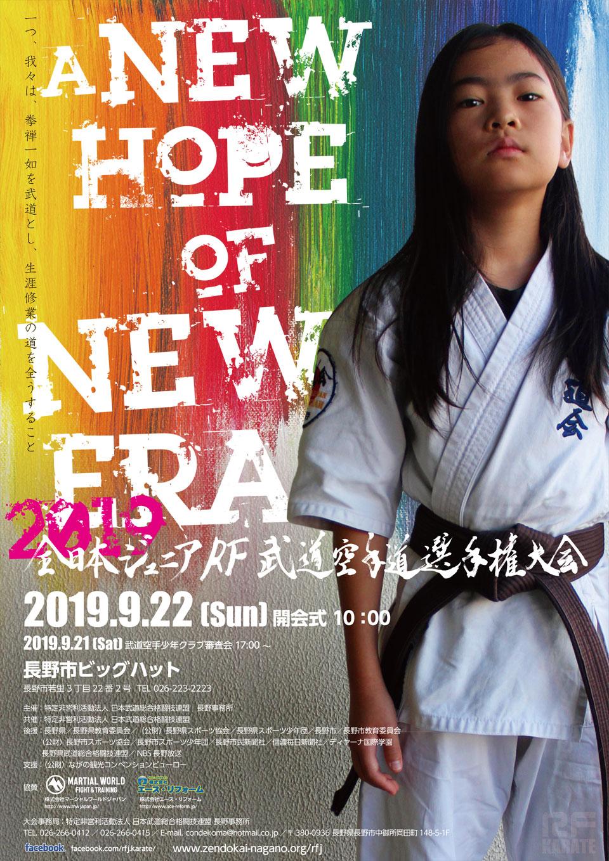 2019年9月22日 全日本ジュニアRF武道空手道選手権大会
