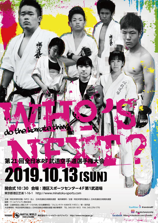 2019年10月13日 第21回全日本RF武道空手道選手権大会