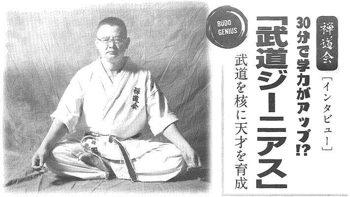 30分で学力がアップ!?「武道ジーニアス」武道を核に天才を育成