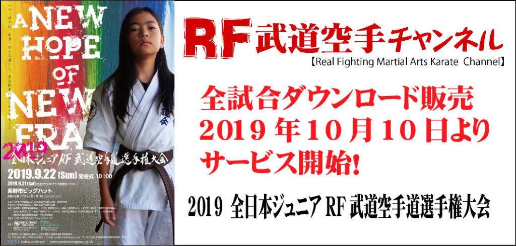 RF武道空手道チャンネル