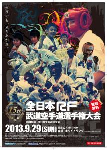 2013全日本RF
