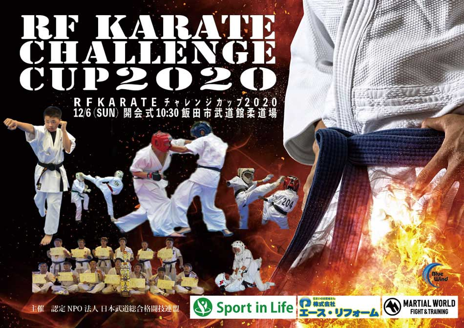 RF空手チャレンジカップ2020
