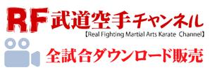 RF武道空手チャンネル
