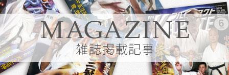 空手道禅道会関連の雑誌掲載記事