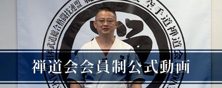 禅道会会員制公式動画