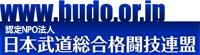 日本武道総合格闘技連盟