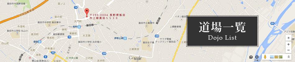 大阪 兵庫 三重の空手道場
