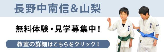 空手道 禅道会 武道空手少年クラブ 長野県 駒ヶ根道場