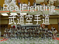 2016年12月11日 中国地区昇段昇級審査会・RF空手道中国地区大会
