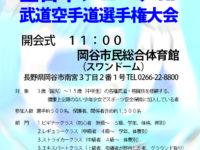 2017年10月15日 全日本ジュニアRF武道空手道選手権大会2017