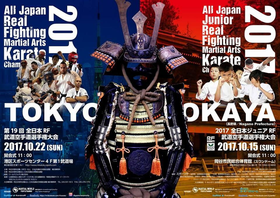 2017 全日本ジュニアRF武道空手選手権大会