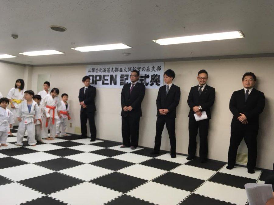 心輝会 北海道支部 & 大誠館 宮の森支部 オープン記念式典 開催!
