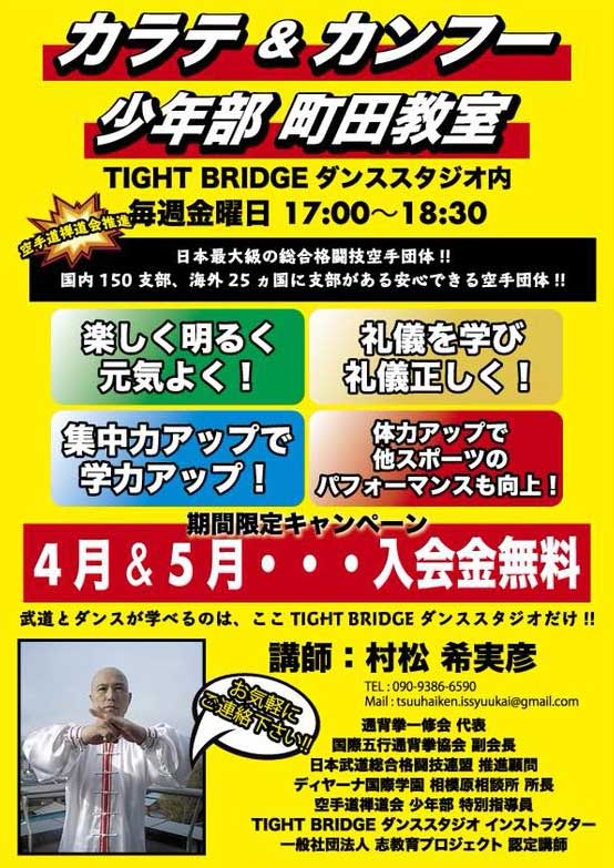 カラテ&カンフー 少年部町田教室 (TIGHT BRIDGEダンススタジオ内)