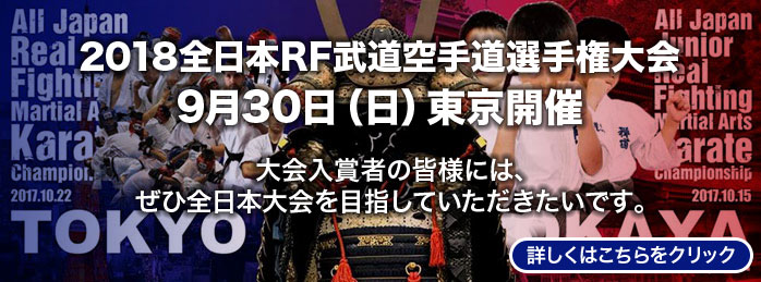 2018全日本RF武道空手道選手権大会 9月30日(日)東京開催