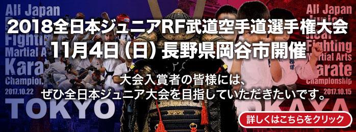2018全日本ジュニアRF武道空手道選手権大会 11月4日(日)長野県岡谷市開催