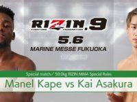 5月6日 RIZIN10にて朝倉海選手大金星!