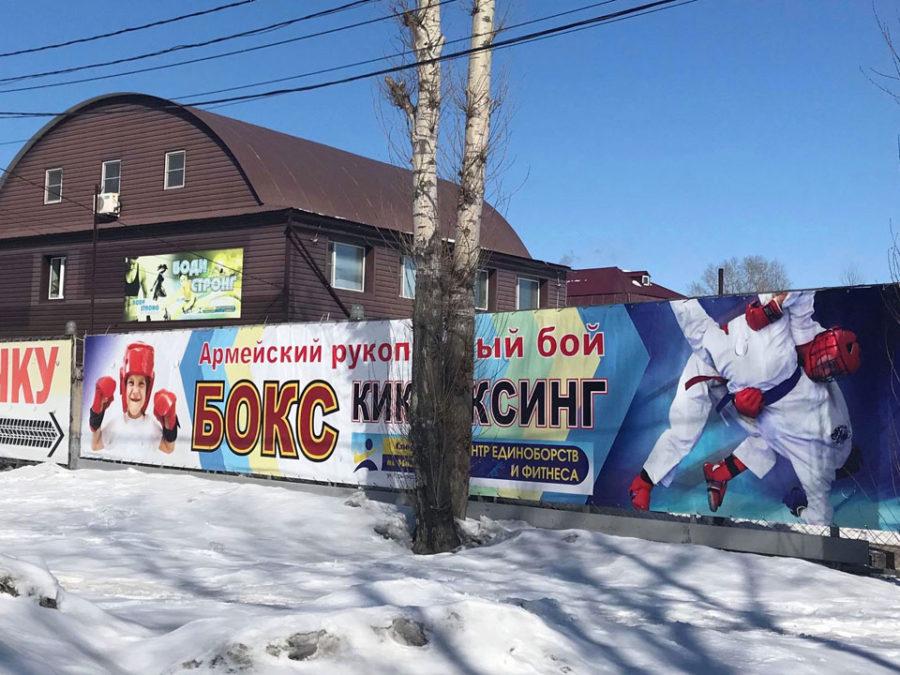 ロシアハバロフスクの道場