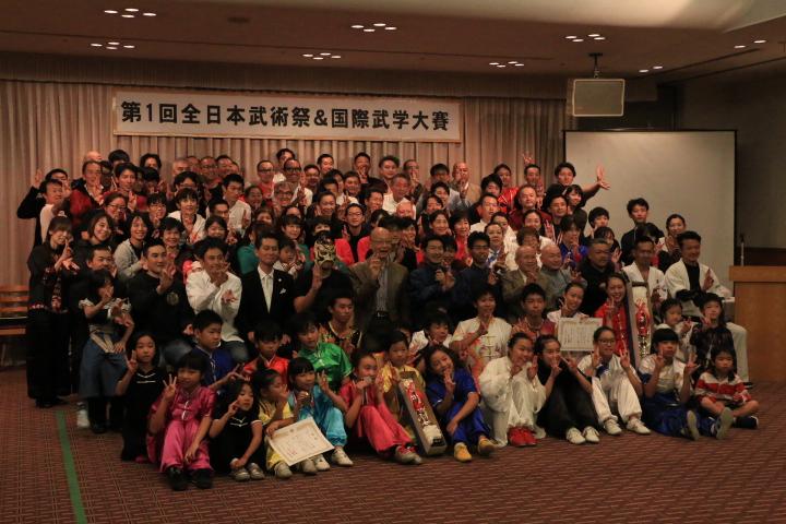 全日本武術祭&國際武学大賽