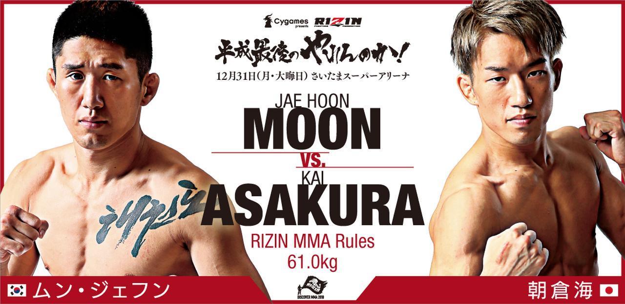 ムン・ジェフン vs. 朝倉海