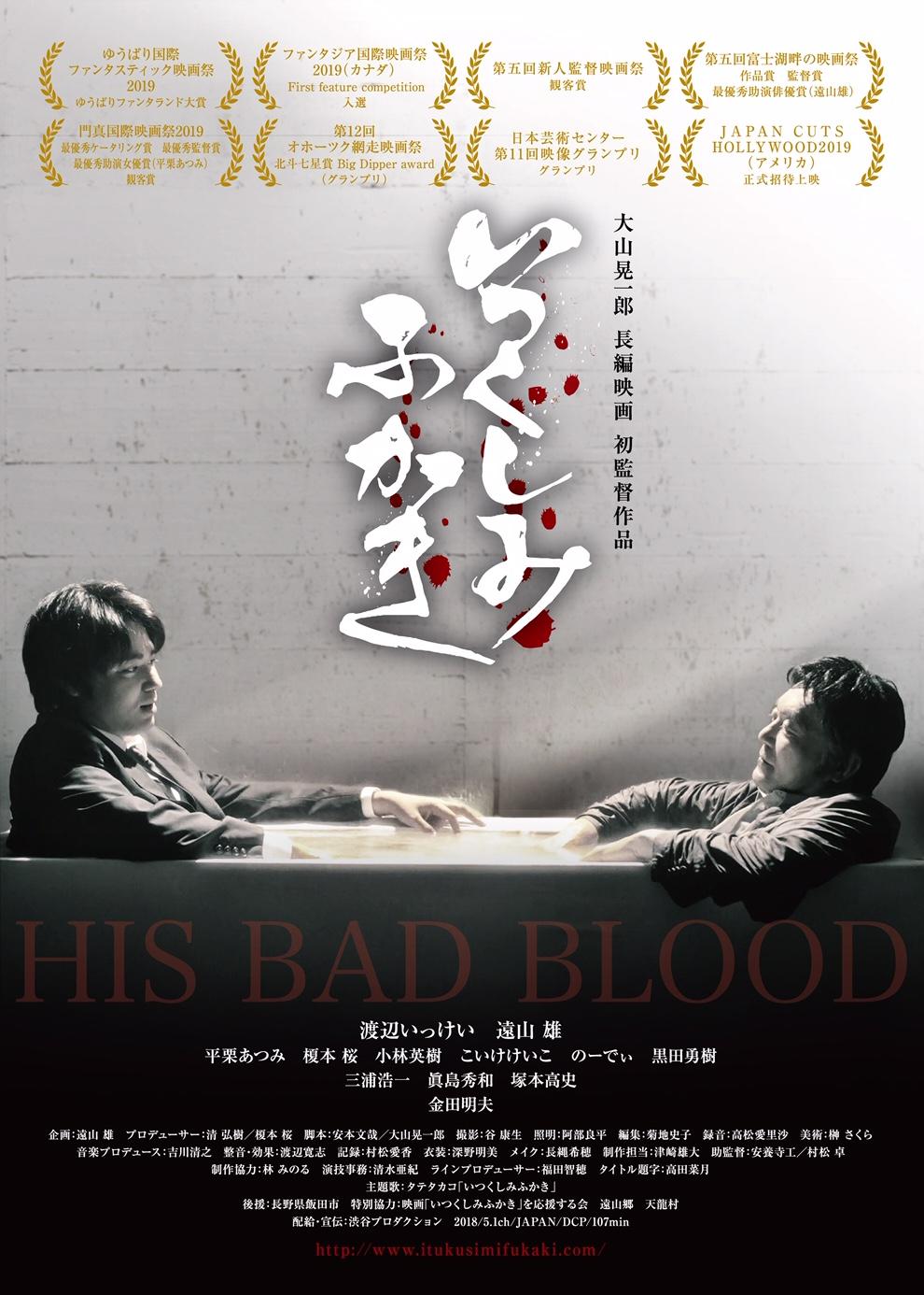 映画「いつくしみふかき」ポスター