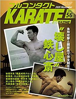 フルコンタクトKARAEMAGAZINE vol56 禅道会総本部の石原美和子師範代のインタビュー