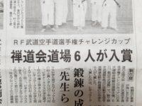 RF武道空手道選手権チャレンジカップ禅道会道場6人が入賞