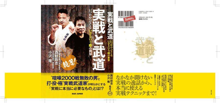 「実戦と武道」西村政志社長×空手道禅道会首席師範小沢隆